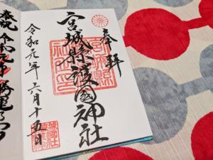 仙台城跡本丸跡に鎮座する宮城縣護国神社の御朱印