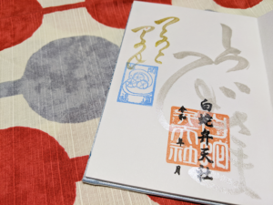 東京の白蛇様『蛇窪神社(上神明天祖神社)』の御朱印と御朱印帳
