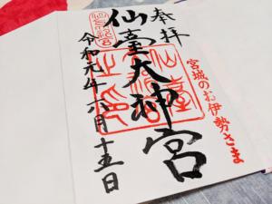 宮城のお伊勢さまと呼ばれている仙台大神宮の御朱印と御朱印帳
