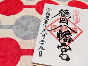 日本三大八幡の1つ鶴岡八幡宮で頂ける御朱印