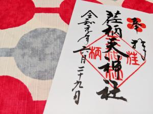 鎌倉にある日本の三天神『荏柄天神社』で頂ける御朱印